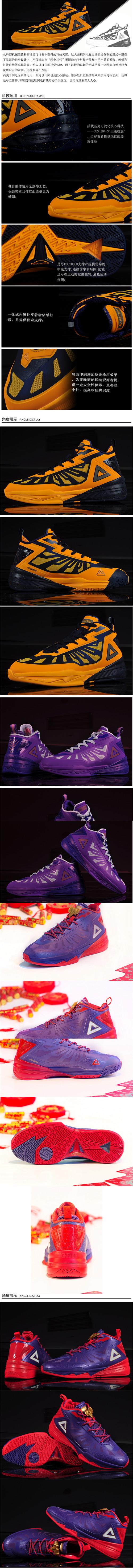 Peak Team Lightning 3 III Professional Basketball Shoes