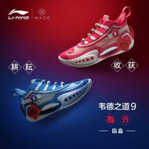"Way of Wade 9  ""Spring Festival""  New Design Basketball Sneakers"