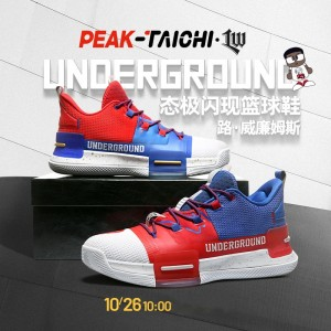 PEAK 2019 Lou Williams UNDERGROUND PEAK Taichi Basketball Shoes