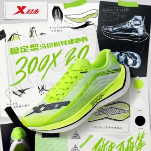 Xtep 2021 New 300X 2.0 Marathon Professional Racing Shoes - Green