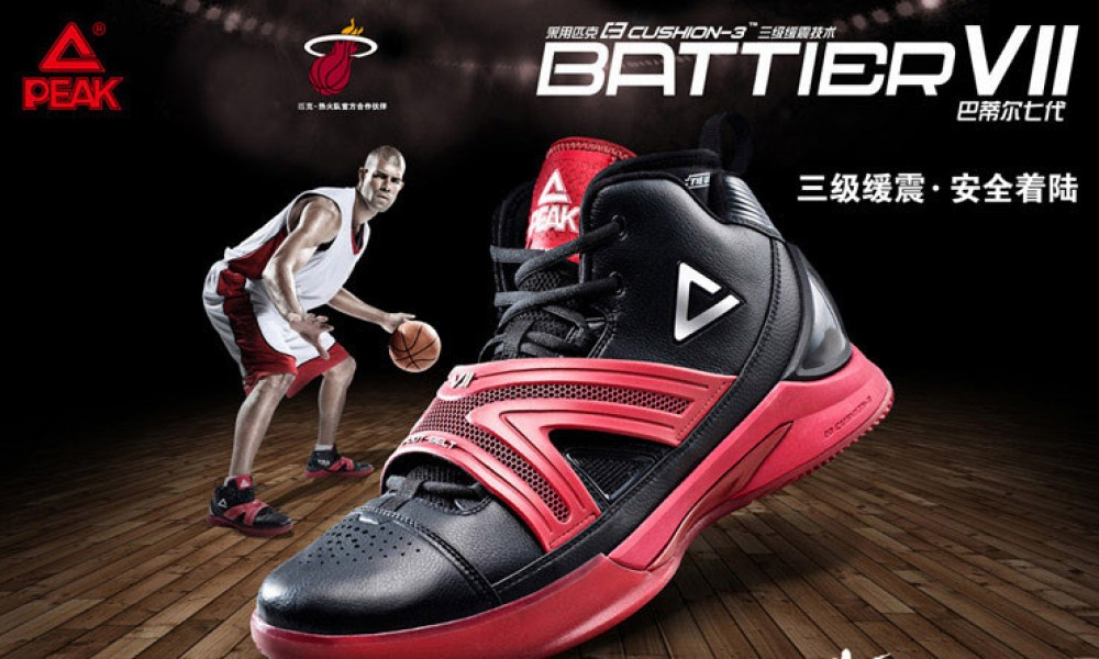 Peak Battier 7 VII Shane Battier Miami Heat Home