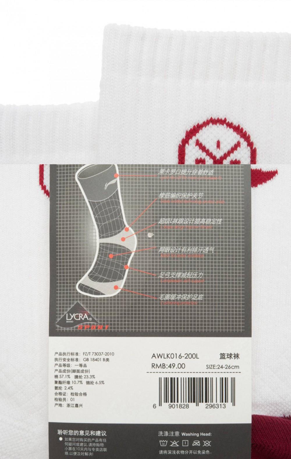 Li-Ning WoW 3 Miami Heat Sock