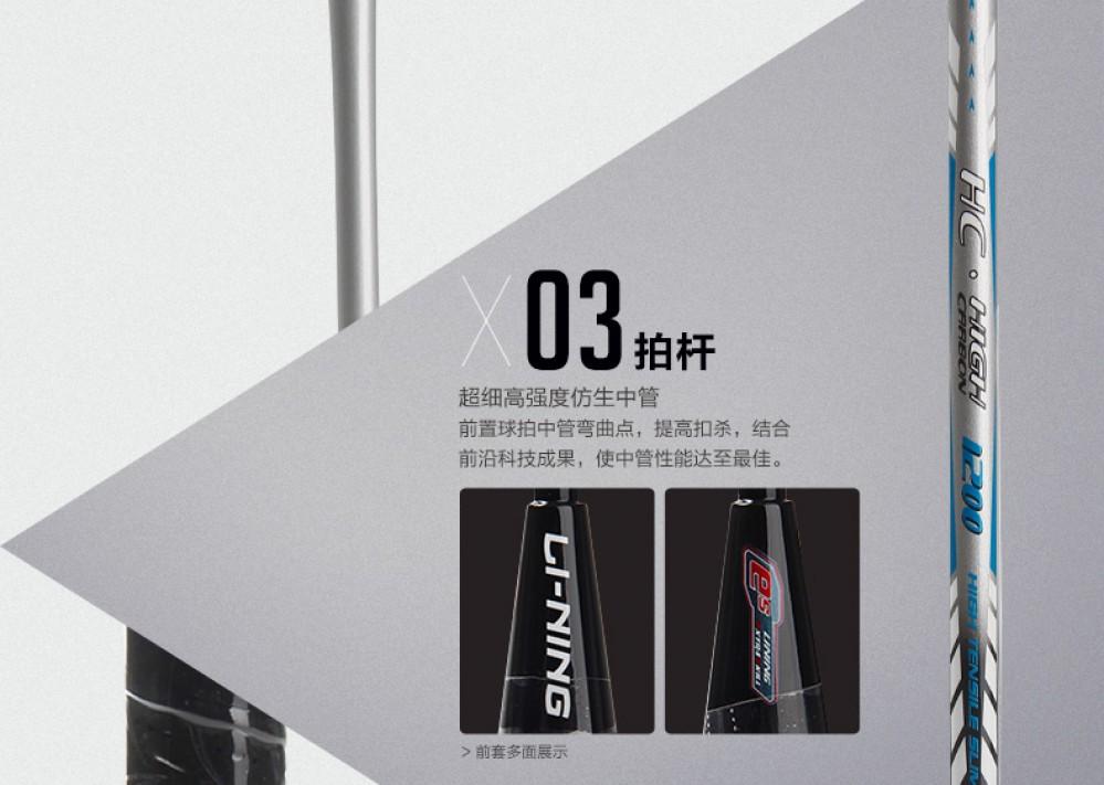Li-Ning HC1200 Badminton Racket