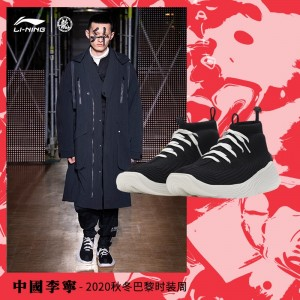Paris Fashion Week Li-Ning X Chenglong Essence 2020 Spring KungFu Basketball Casual Sneakers - Black