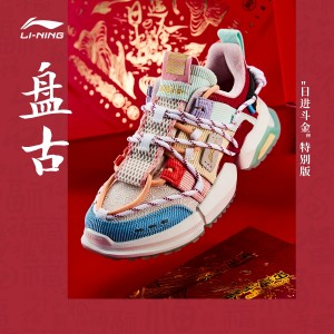 "China Li-Ning AW2021 Collection Pangu ""日进斗金"" Special Edition Women's Fashion Casual Shoes"