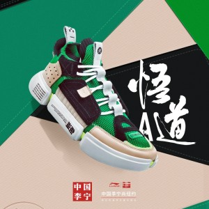 Li-Ning 2018 New York Fashion Week China Show Wade Essence 2 ACE NYFW - Green [AGWN041-2]