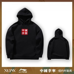 China Li-Ning 2019 New York Fashion Week Series Men's loose Hoodie - Black