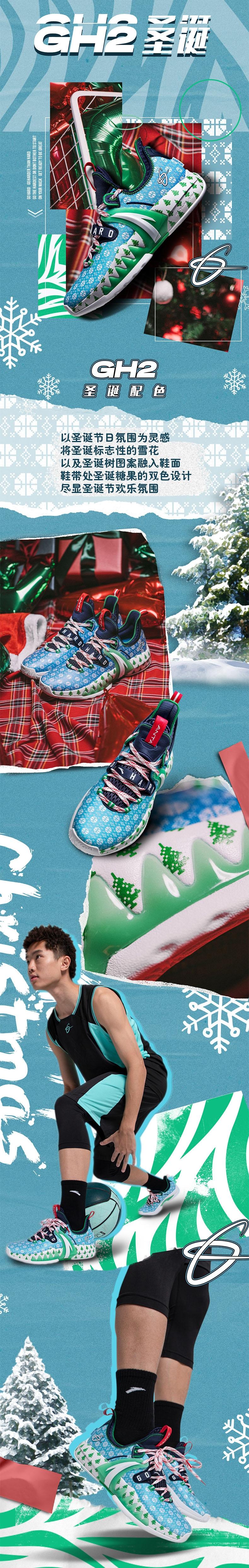 "Anta GH2 Gordon Hayward ""Christmas"" Men's Low Basketball Sneakers"