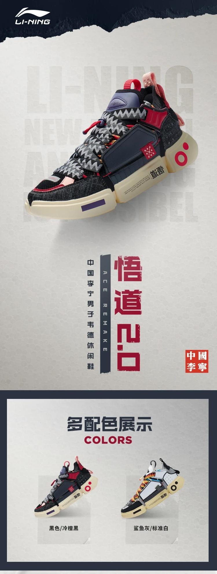 China Li-Ning 21FW Essence 2.0 Roots Men's Fashion Sports Shoes