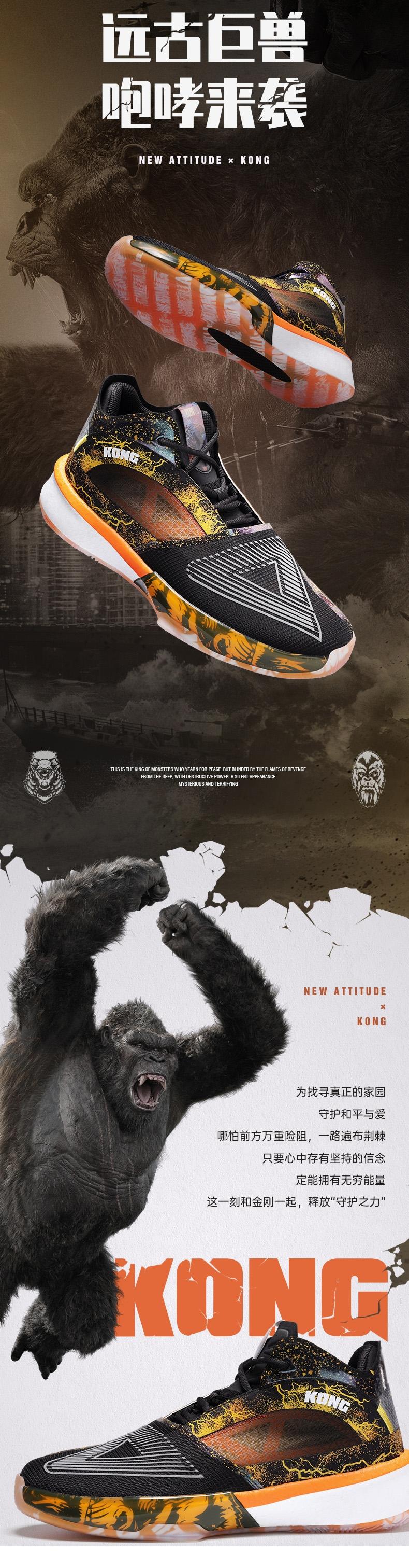PEAK-Taichi 2021 Andrew Wiggins New Attitude GODZILLA X KONG Basketball Shoes