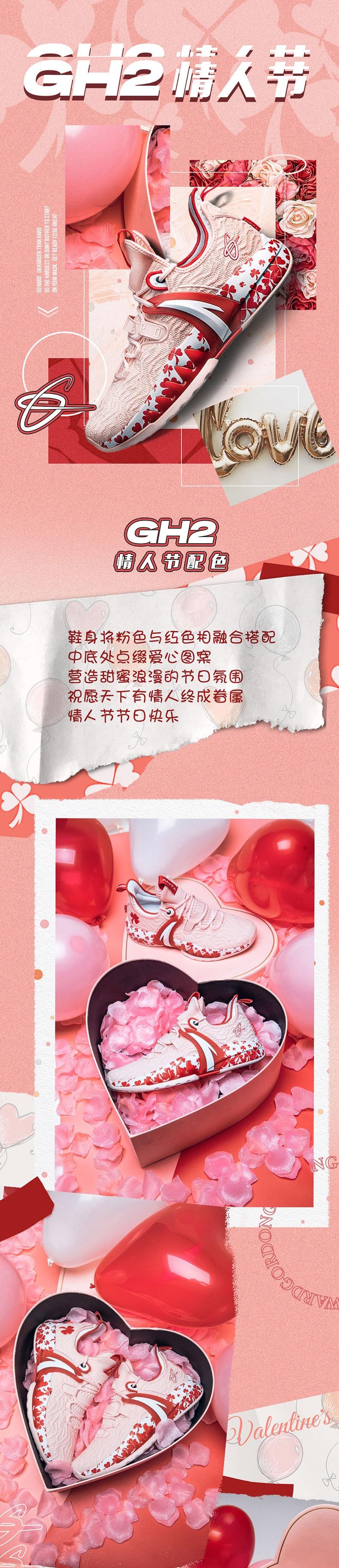 "Anta GH2 ""Valentine's Day"" Gordon Hayward 2021 Low Basketball Sneakers"