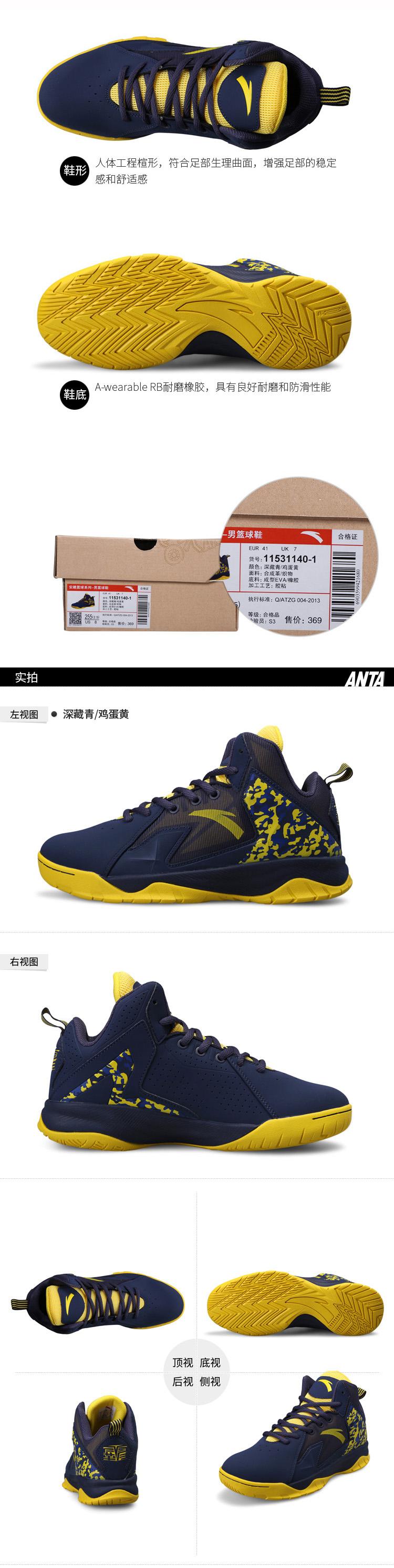 Anta NBA 2016 Summer Professional Basketball Shoes -  Navy Blue/Yellow