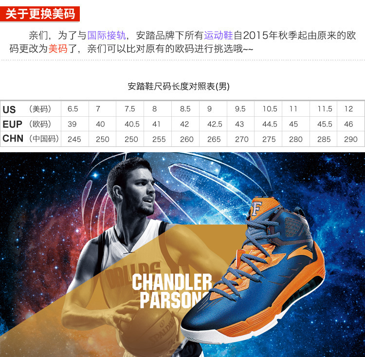 """Anta CP Chandler Parsons """"Forwarder"""" Professional Basketball Shoes"""