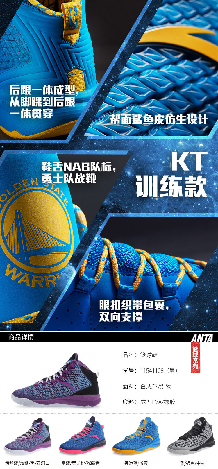 Anta Klay Thompson KT Fire NBA Basketball Shoes - Charlotte Hornets