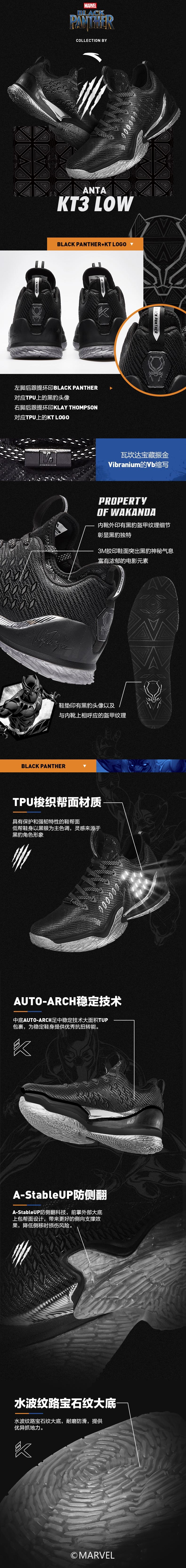 """Anta x Marvel 2018 NBA Klay Thompson KT3 - """"Black Panther"""""""