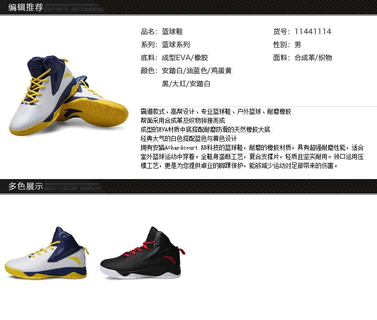 Anta Luis Scola Diamond Premium Basketball Shoes