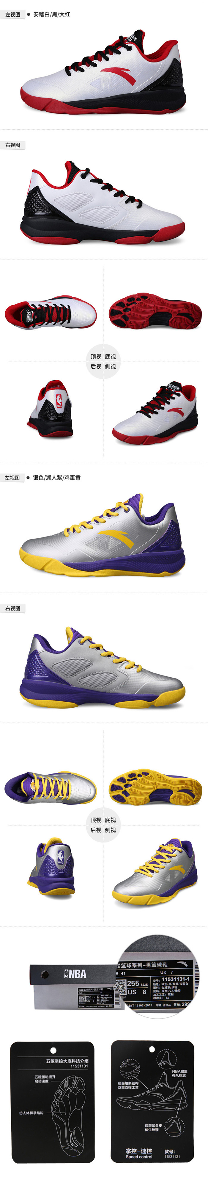 Anta Control-5WD Speed Professional NBA Basketball Shoes