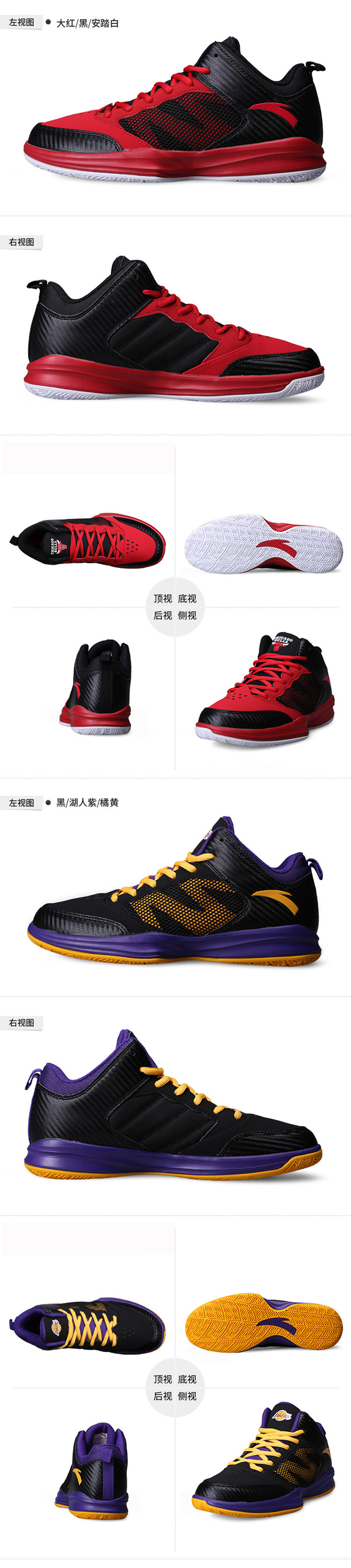 Anta NBA basketball Shoes