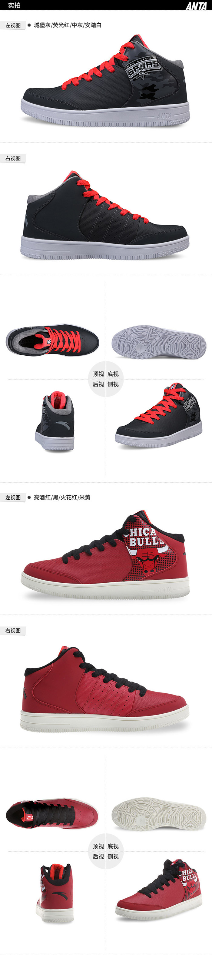 Anta NBA Non-Slip Lifestyle Shoes