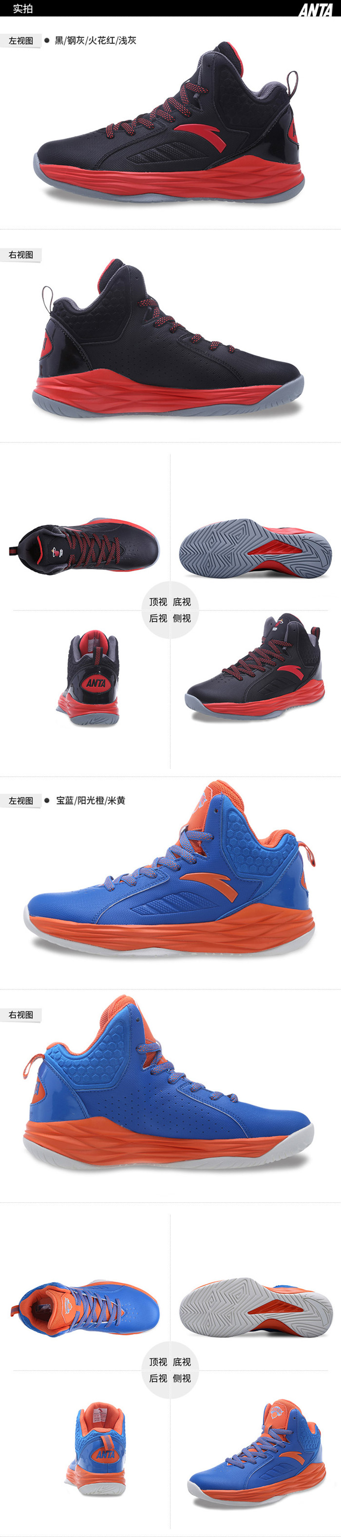 Anta Non-Slip Comfortable Professional NBA Basketball Shoes