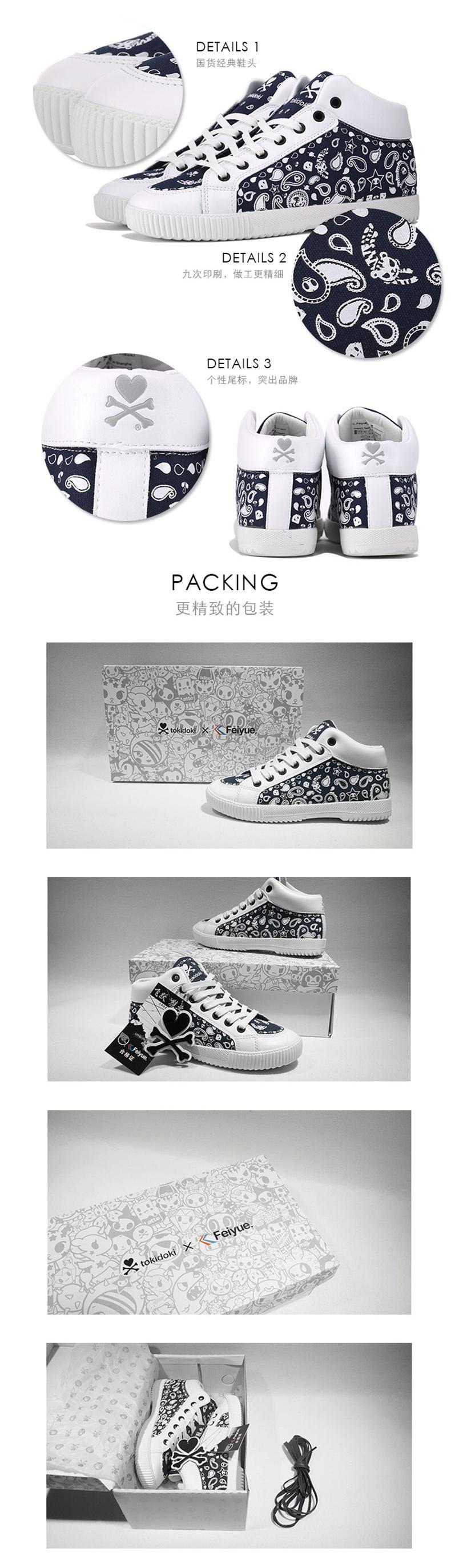 Tokidoki X Feiyue Limited High Top Fashion Sneaker