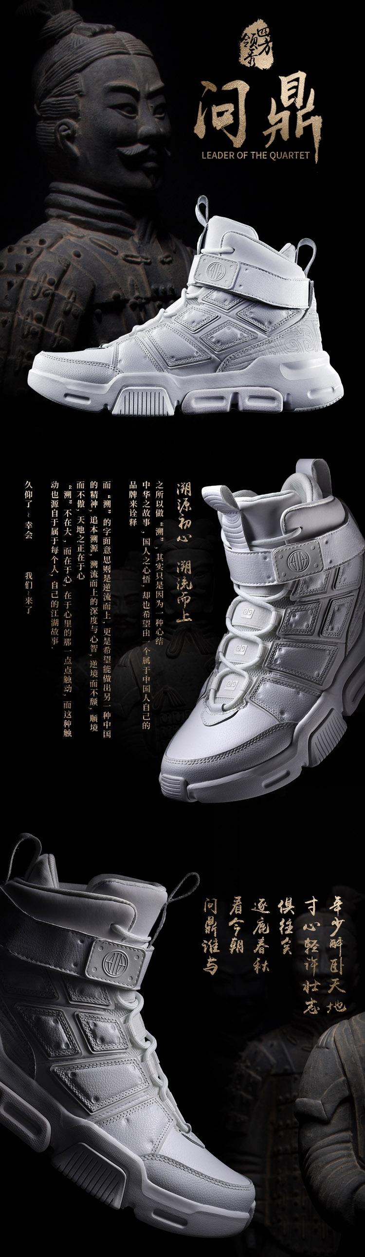 "Li-Ning 2018 Fall Men's Fashion Basketball Culture Shoes - ""Leader of the Quartet"""
