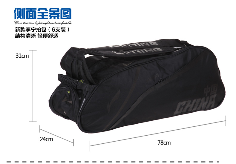 Li-Ning China National Badminton Team Racket Bag | Single Shoulder 6 Racquet Bag
