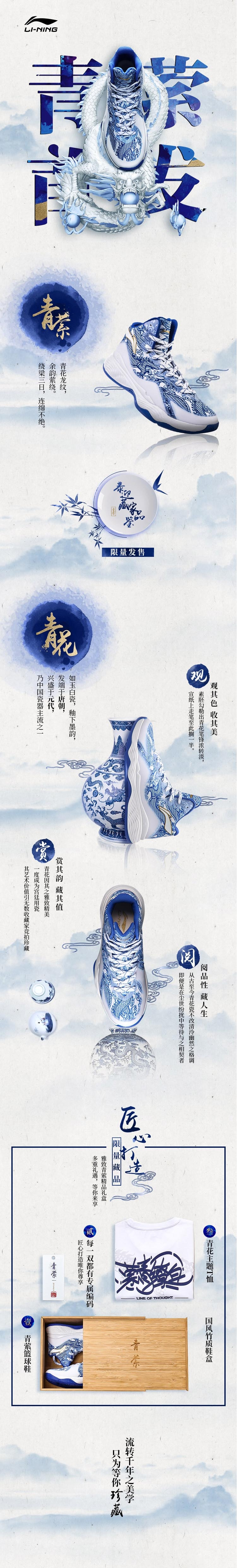 "Li-Ning 2017 Limited Edition Men's Chinese Style Blue and White Wares Basketball Shoes - ""Qing Ying"""