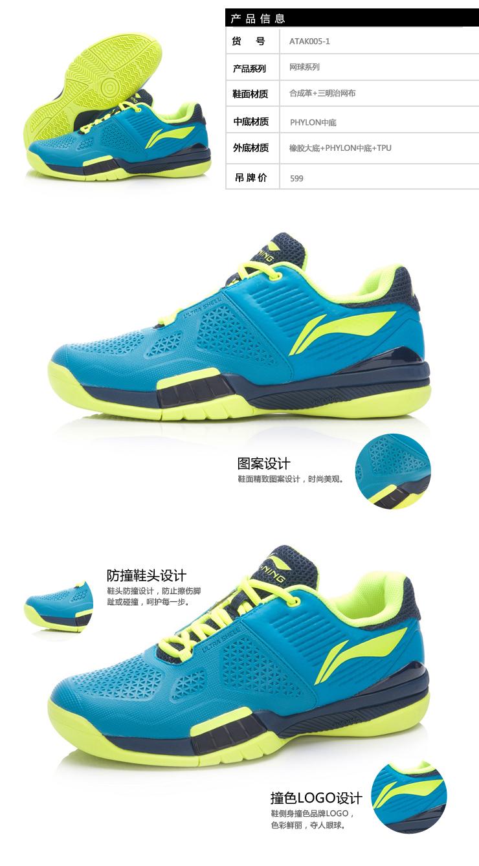 Li-Ning Marin Cilic French Open 2015 Professional Tennis Shoes