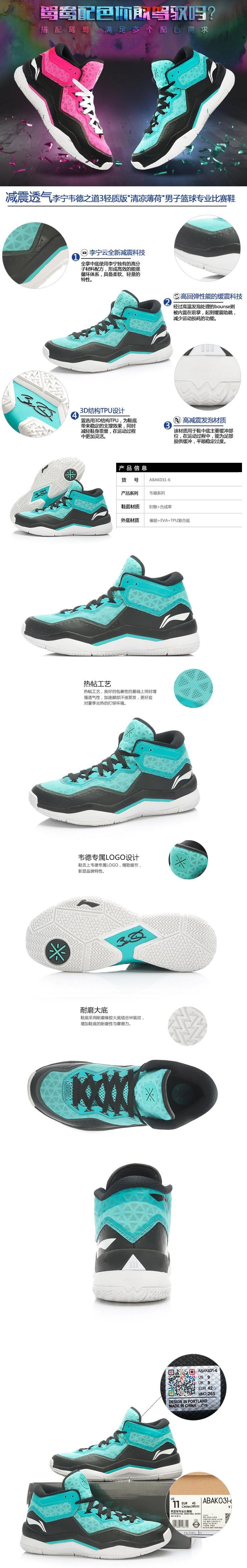 Li-Ning WoW Way of Wade 3 Lite 'Cool Mint'