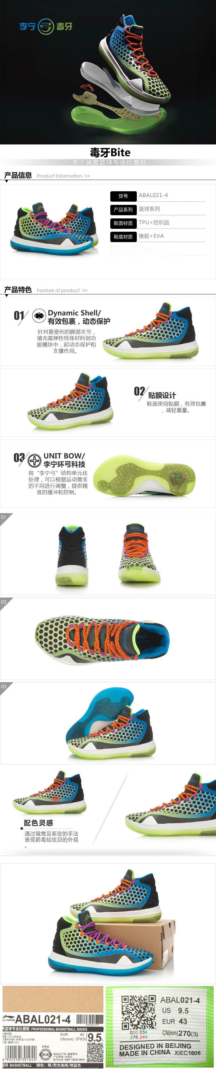 Li-Ning Bow Bite Men's High Top Professional Basketball Shoes - Black/Green/ Blue