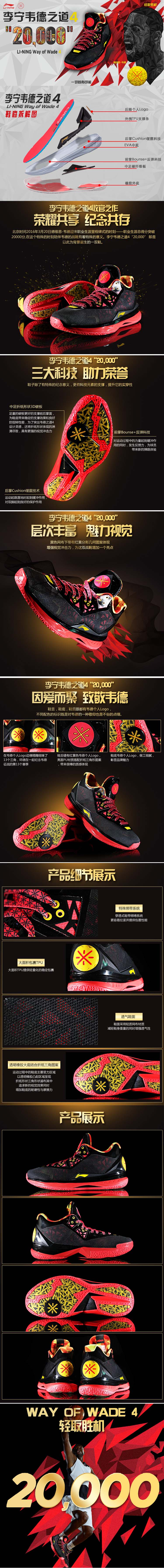 "Li-Ning WoW4 Way of Wade 4 ""City Pack"" Premium Basketball Shoes"