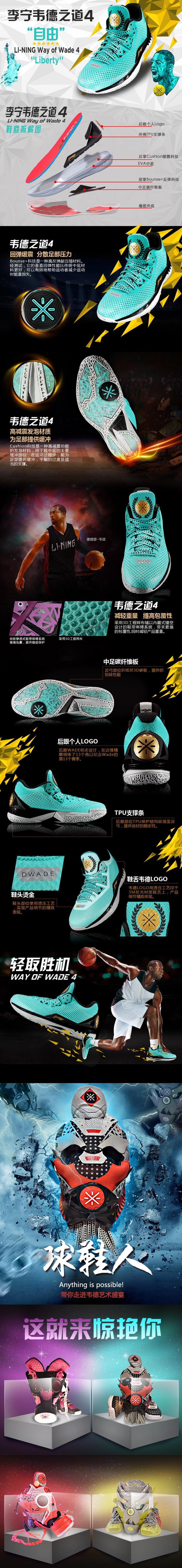 "Li-Ning WoW4 Way of Wade 4 ""Liberty"" Premium Basketball Shoes"