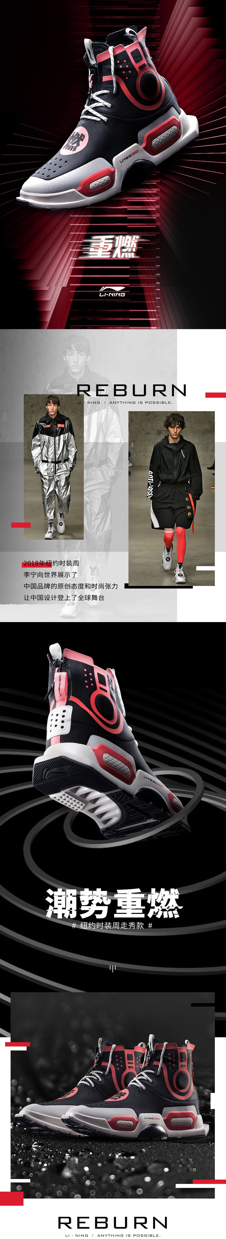 Li-Ning Essence II 2 NYFW 'REBURN' High Top Basketball Culture Shoes - Black/Red