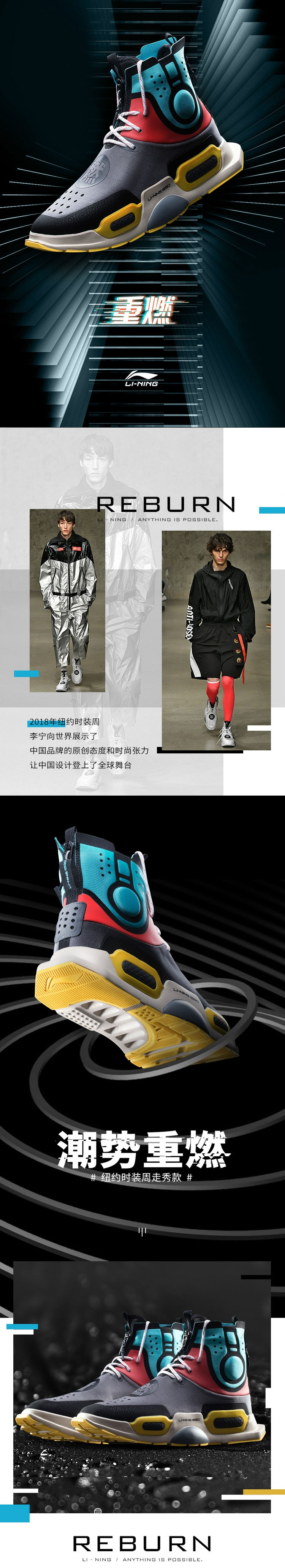 li ning anything is possible