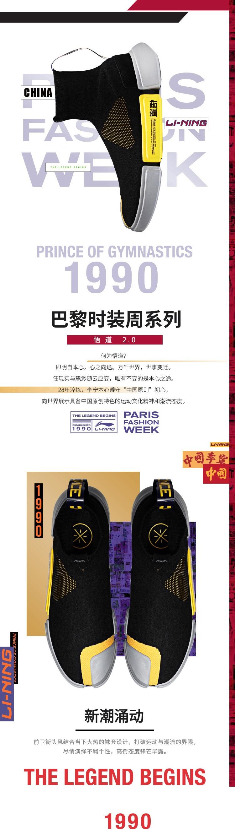 Li-Ning Paris Fashion Week Essence 2.0 Men's casual Sneakers