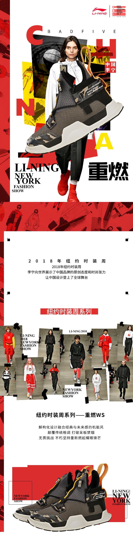 2019 Spring New NYFW x China Li-Ning Series Reburn WS Basketball Casual Shoes