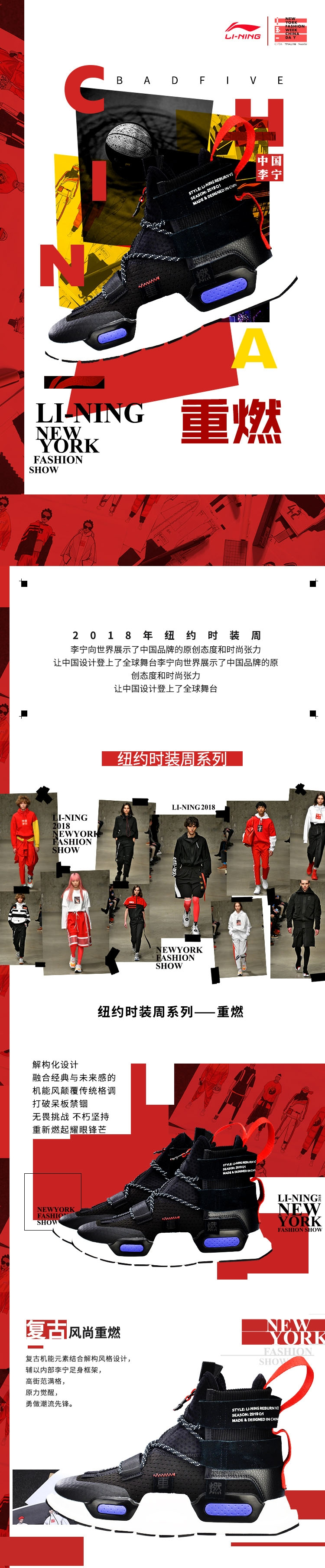 2019 Spring New New York Fashion Week X China Li-Ning Series Reburn High Tops Basketball Casual Shoes