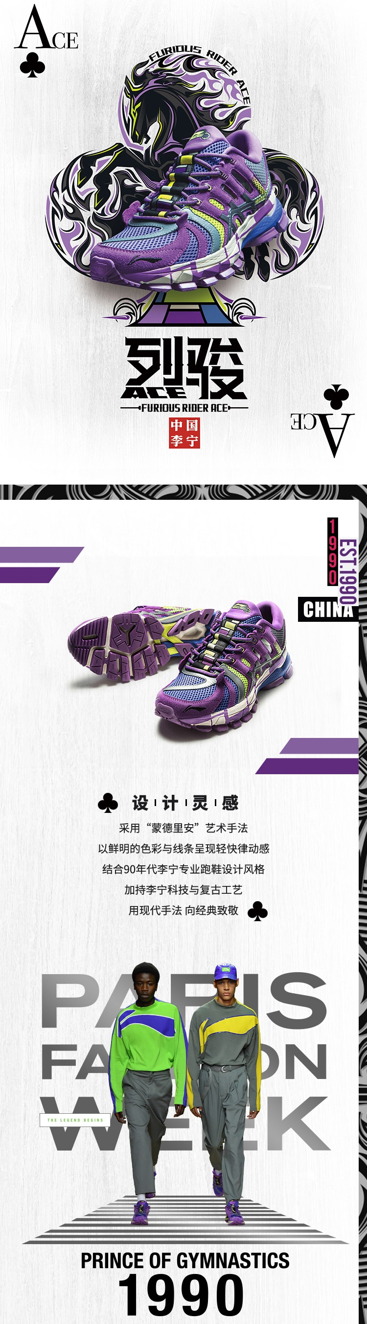 Paris Fashion Week FURIOUS RIDER ACE | China Li-Ning Men's Stable Running Shoes - Purple [ARZN005-8]