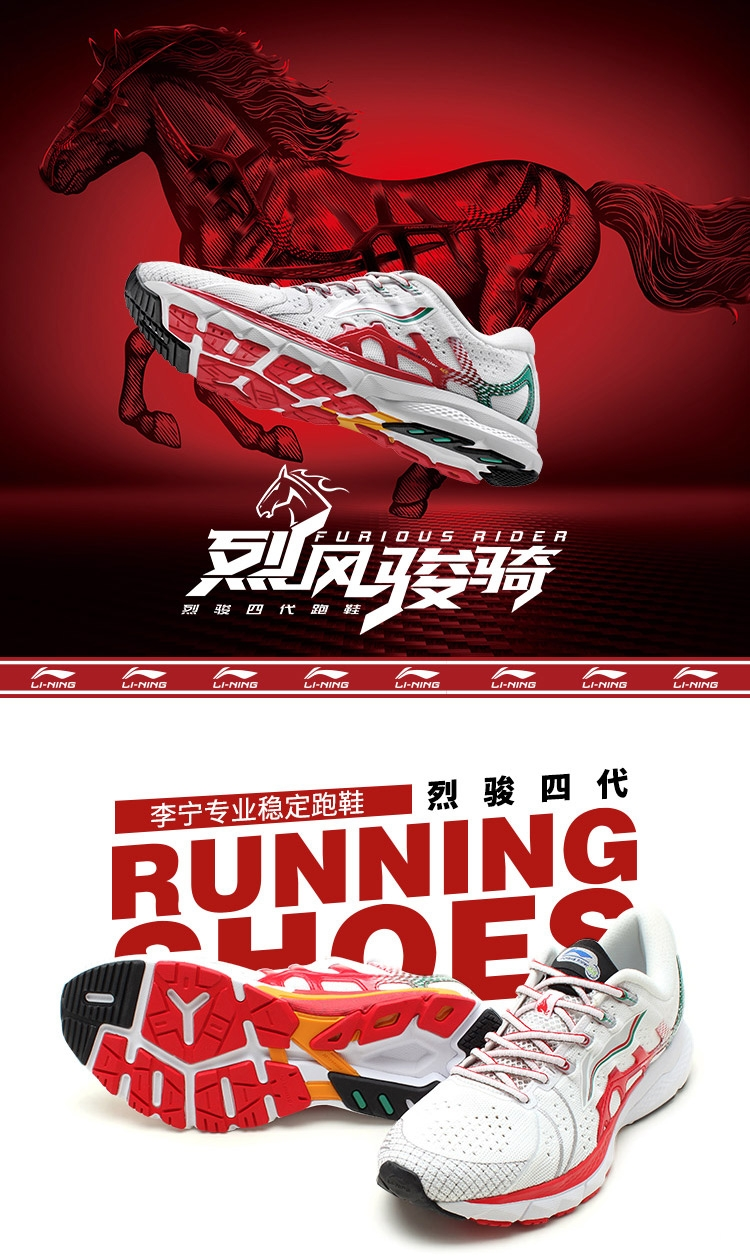 Paris Fashion Week China Li-Ning FURIOUS RIDER 4 IV Men's Stable Running Shoes