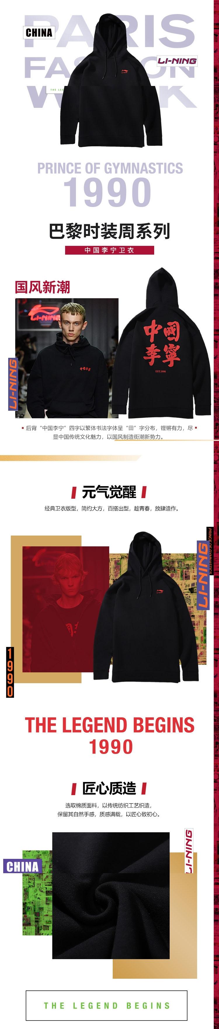 Paris Fashion Week China Li-Ning Men's Hoodie