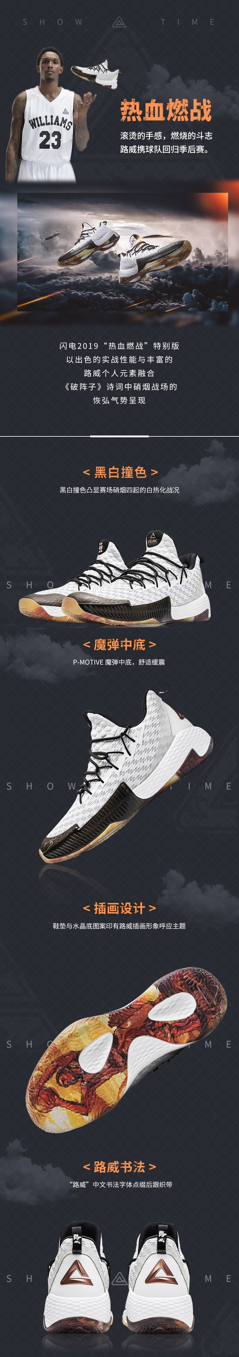Peak Louis Williams 2019 PLAYOFFS NBA Basketball Shoes - White/Black
