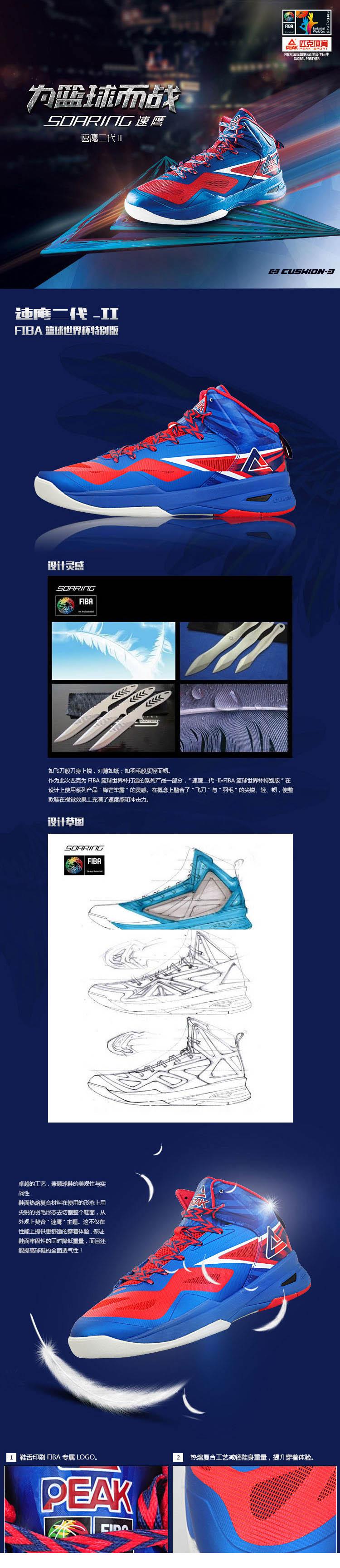 2014 FIBA Basketball World Cup Peak Soaring II Basketball Shoes