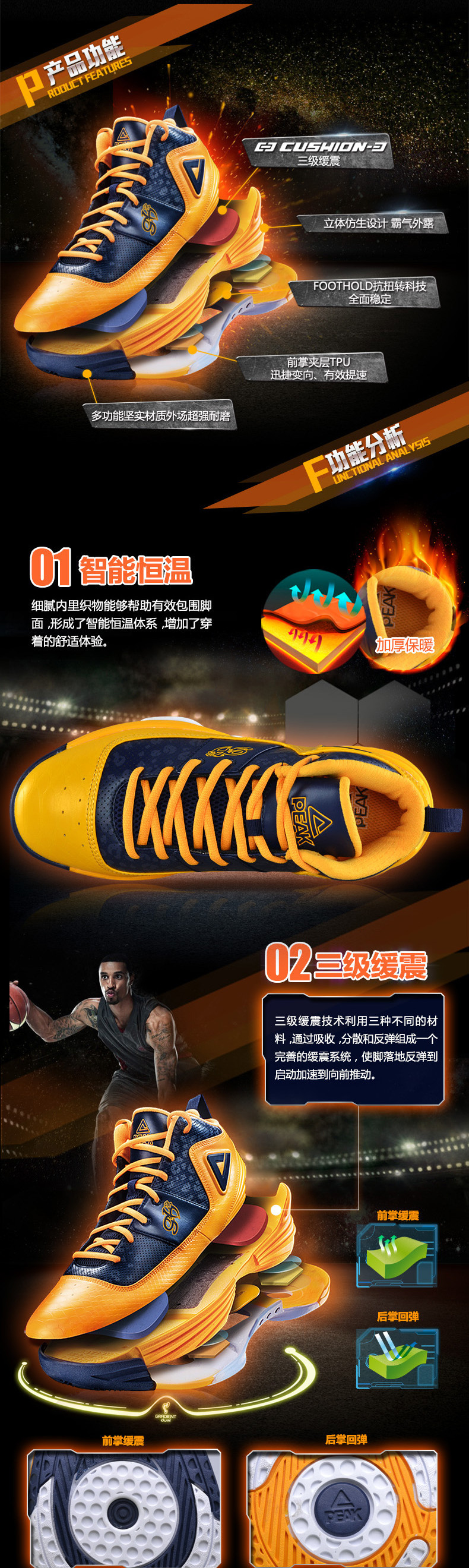 Peak GH3 George Hill Indiana Pacers Basketball Shoes
