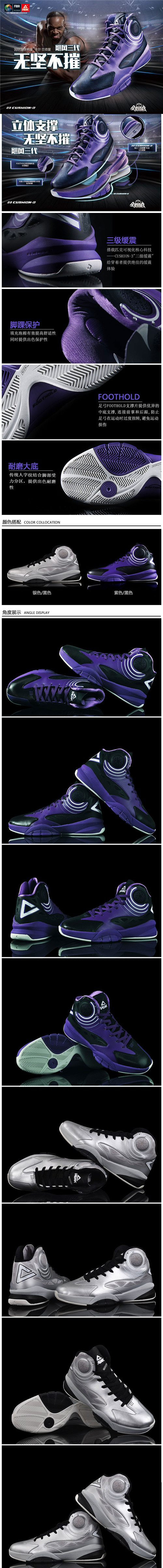Peak Hurricane III Carl Landry Professional Basketball Shoes