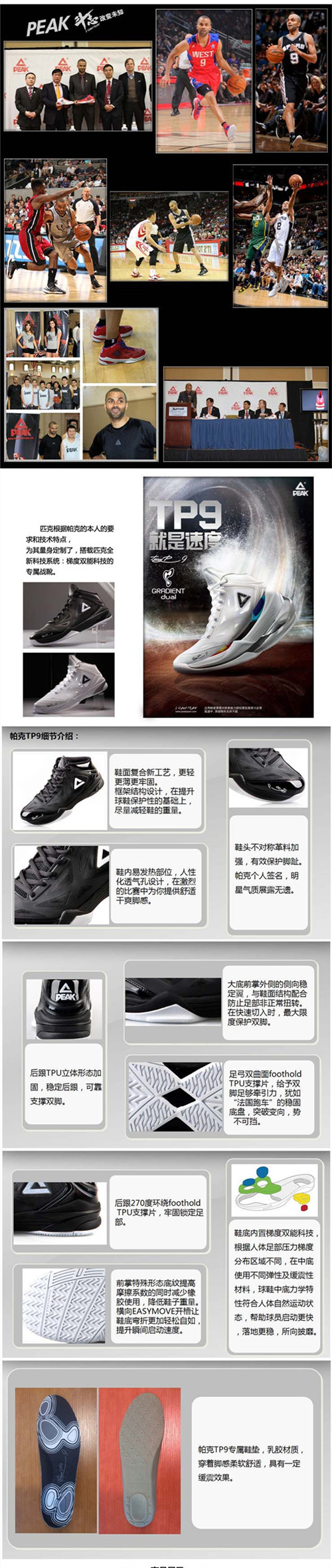 PEAK TP9 Tony Parker Signature Basketball Shoes
