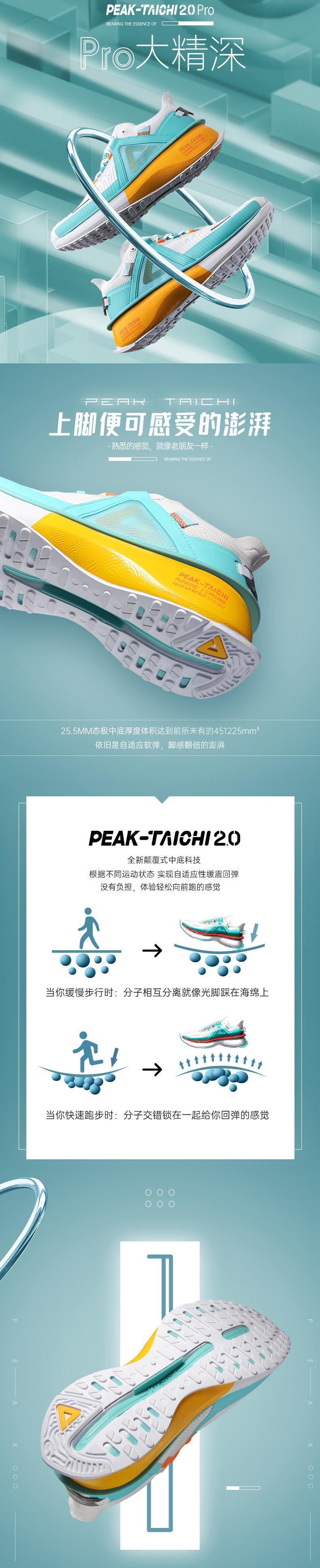 """PEAK 2020 PEAK-""""TAICHI"""" 2.0 Pro Smart Running Shoes"""