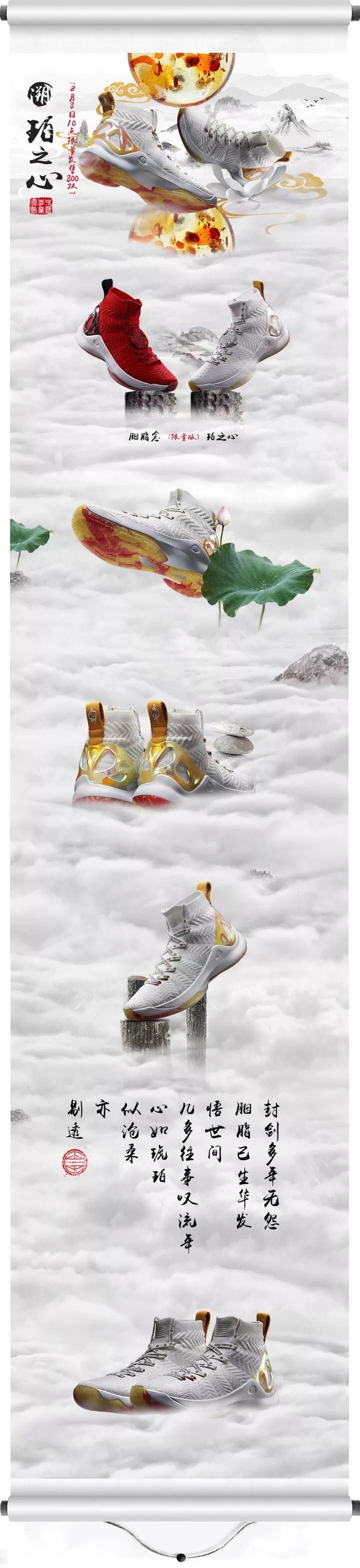 Li-Ning 2018 New York Fashion Show Limited Basketball Shoes