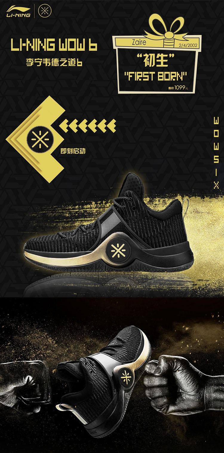 "Li-Ning WoW Six ""First Born"" | Way of Wade 2018 Basketball Shoes"
