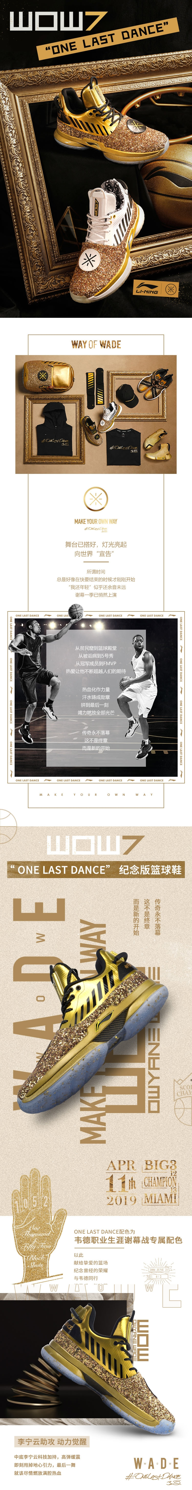 Way of Wade 7 One Last Dance Commemorative Edition Home